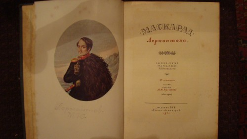 `Маскарад` Лермонтов М.Ю.. 1941год; Издание ВТО Москва-Ленинград