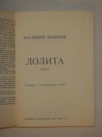 `Лолита` Владимир Набоков. Нью-Йорк, Phaedra Publishers, 1967г.