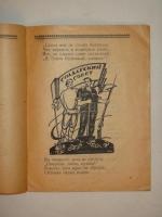 `Будённый` Поэма Н.Асеева. Москва, Издательство  Красная новь , 1923 г.