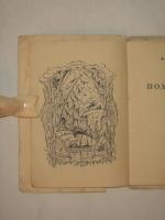 `Подорожник` Анна Ахматова. Петроград, Книгоиздательство  Петрополис , 1921г.