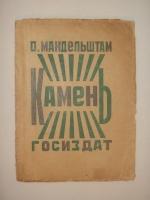 `Камень` Осип Мандельштам. Москва-Петроград, Государственное издательство, 1923г.
