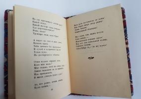 `Вторник Мэри. Представление в трех частях для кукол живых или деревянных` М. Кузмин. Петроград, 'Петрополис', 1921 г.