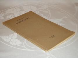`Аллилуиа` Владимир Нарбут. Одесса, 3-ья Государственная Типография, 1922г.