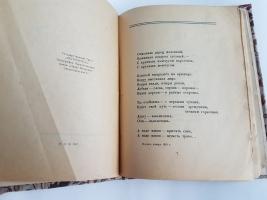 `Версты. Стихи` Марина Цветаева. Москва, Государственное Издательство, 1922 г.