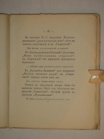 `Гаврилиада` А.С.Пушкин. Москва, Книгоиздательство  Альциона , 1918г.
