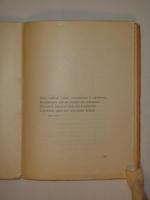 `Корабли` Анна Радлова. Петербург, Издательство  Алконост , 1920г.