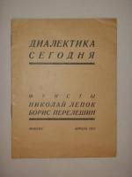 `Диалектика сегодня` Фуисты Николай Лепок и Борис Перелешин. Москва, Напечатано в Типографии Г.П.У. ( Б.Лубянка, 18 ), 1923г.