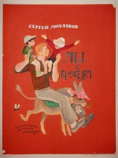 `Тридцать три оригинальных подлинных рисунков - В.Чапля ( 7 рисунков ), В.Панова ( 3 рисунка ), В.Каневского ( 13 рисунков ), И.Березовского ( 1 рисунок ), В.Нагаева ( 1 рисунок ), Ф.Глебова ( 1 рисунок ), Г.Мазурина ( 7 рисунков )` к книге С.В.Михалкова  Мы с приятелем. Стихи, сказки, загадки . Бумага, акварель, белила, тушь, перо.