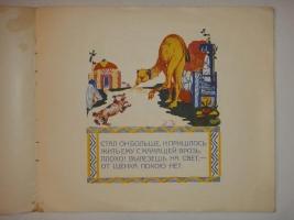 `Верблюжонок` И.Мазель. Москва, Новая Москва, 1927 г.