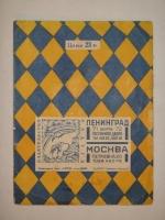 `Хохлатки: [стихи для детей]` В.Борисовский. Ленинград-Москва, Издательство  Радуга , 1927г.