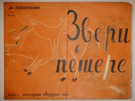 `Звери в пещере` М.Гершензон. Москва, ОГИЗ Молодая Гвардия, 1931г.
