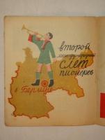 `Сказка о толстом шуцмане и об учёном докторе` Э.Эмден. Москва, ОГИЗ - Молодая Гвардия, 1932г.