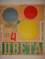 Книжка эта про 4 цвета. Текст Н.Саконская. Москва, Государственное издательство, 1930г.