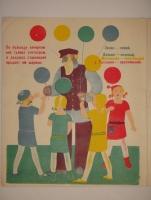 `Книжка эта про 4 цвета` Текст Н.Саконская. Москва, Государственное издательство, 1930г.