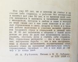 `Рубакин (Лоцман книжного моря)` А.Рубакин. Москва, Издательство Молодая Гвардия, 1967 г.