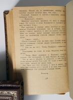 `Тихий Дон` Михаил Шолохов. Кн. 1-4. Москва; Ленинград: Государственное издательство, 1929-1940 гг.
