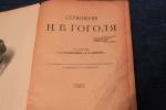 `Сочинения Н.В.Гоголя` Н.В.Гоголь. 1919 г. Петроград