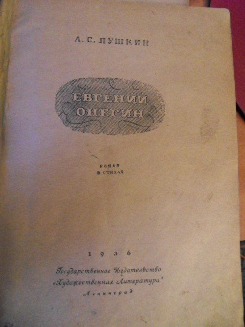 `Евгений Онегин роман в стихах` А.С. Пушкин. 1936г. Ленинград