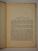 `Роковые яйца` Михаил Булгаков. Рига, Книгоиздательство  Литература , 1928 г.