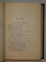 `Полное собрание стихотворений` Н.М.Языков. Москва-Ленинград, Издательство  Academia , 1934г.