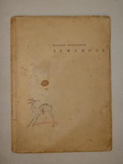 `Земляное` Юлиан Анисимов. Москва, Издание автора, 1926 г.