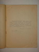 `Оранжевый колорит. Стихи` Александр Китаев. Смоленск, 1-ая Типография Губсовнархоза, 1921г.