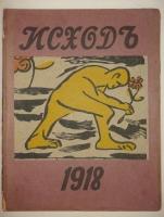 `Исход. Альманах 1-й ( и единственный )` . Москва-Петроград, Издание Художественного Клуба, 1918г.