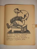`Русские народные частушки` Рисунки Д.С.Стеллецкого. Рига, Издательство Акционерного Общества  Эрнст Платес , 1937г.
