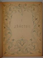 `Роза и Крест` Александр Блок. Берлин, Издательство  Нева , 1925г.