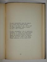 `Две книги. Стихи` Борис Пастернак. Москва-Ленинград, Государственное издательство, 1930г.