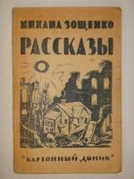 `Рассказы` Михаил Зощенко. Петербург, Книгоиздательство  Картонный домик , 1923 г.