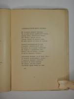 `Два сборника стихов:  Золотое веретено ,  Добрый день  ( с автографом ).` Всеволод Рождественский.