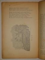 `Асархаддон. Поэма в 4-х частях` К.Коротков. Москва, Типография Х.Бархударянц, 1918г.