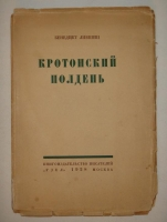 `Кротонский полдень` Бенедикт Лившиц. Москва, Книгоиздательство писателей  Узел , 1928г.
