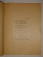 `Книга Марии Зажги Снега` Григорий Петников. Петербург, Книгоиздательство  Лирень , 1920г.
