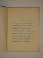 `Четвёртый Рим` Николай Клюев. Петербург, Издательство  Эпоха  1922г.