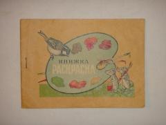 `Книжка раскраска` . Москва, Горпечатьпромсоюз  Артель Декалькомания . Без обозначения года издания ( 1940-50-ые ).