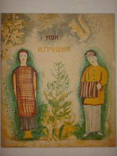`Мои игрушки [Книжка-картинка]` . Москва, Государственное издательство, 1930 г.