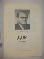 `Одиннадцать оригинальных подлинных рисунков, а также макет титульного листа, работы художника В.Наумова ( бумага, гуашь, тушь, перо ) к книге Я.Тайца  Дом ` . 1989 г.