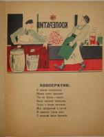 `Шары` Осип Мандельштам. Ленинград, Государственное издательство, 1926 г.