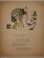 `Примус. Детские стихотворения` Осип Мандельштам. Ленинград, Издательство  Время , 1925 г.