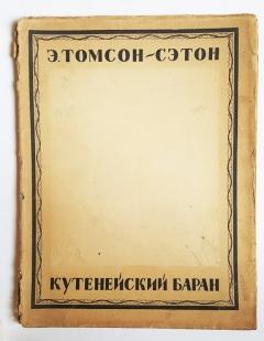 `Кутенейский баран` Э. Томсон-Сэтон. Москва-Петроград, Издательство Синяя Птица, 1923 г.