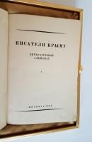 `Писатели Крыму. Литературный альманах` . Москва, 1928 г.