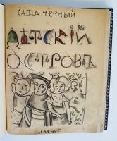 `Детский остров. Рисовал Борис Григорьев` Саша Чёрный. Данциг, «Слово», 1921 г.