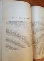 `Дневник А.С.Суворина` . Москва - Петроград, Издательство Л.Д.Френкель, 1923 г.