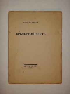 `Крылатый гость` Анна Радлова. Петроград, Издательство  Петрополис , 1922г.