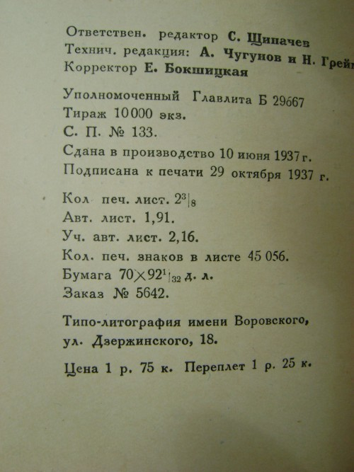 `Грузинские лирики` Б.Пастернак. 1937 г.Москва