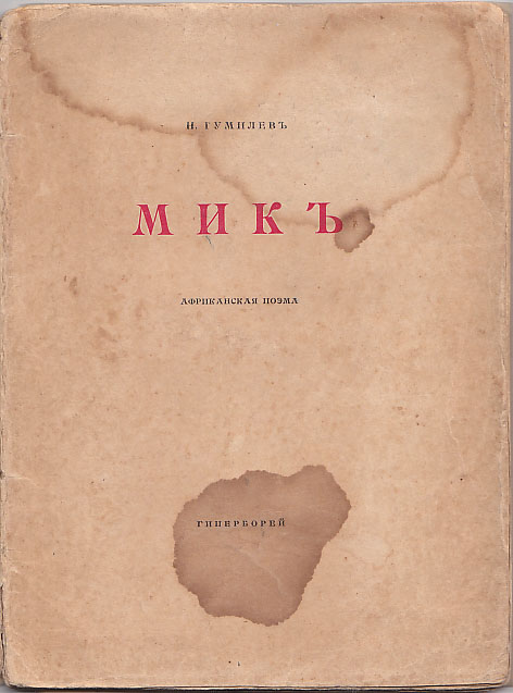 `Мик` Николай Гумилёв. 1918г. С-Петербург
