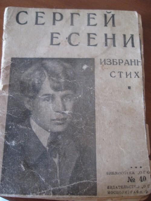 `Избранные стихи` Сергей Есенин. Москва-1925