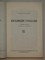 `Колымские рассказы` Варлам Шаламов. Лондон, Overseas Publications Interchange LTD, 1978г.